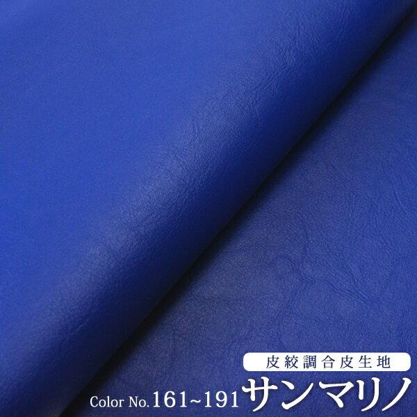 合皮生地 サンマリノNo.161〜191(皮絞調の合皮生地 黒は184 白は185)(0002-2)【メール便不可】|合皮 生地 フェイクレザー 合成皮革 おしゃれ 布 布地 合成レザー フェイク レザー 合成皮革生地 無地 pvcレザー