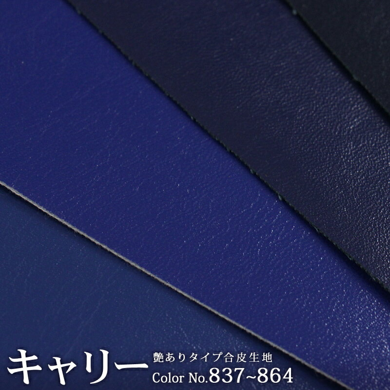 合皮生地 キャリー(837〜864) 色数豊富なつや有りタイプの生地(黒は850です)(0005)【メール便不可】 合皮 生地 フェイクレザー 合かばん カバン 鞄 手芸材料 ハンドメイド材料