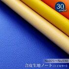 合皮生地ノート〔トイカラー/No.021〜No.030〕(0015-2)