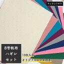 【送料無料・同梱不可-同梱の場合はキャンセル】◆8号帆布ハギレセット《小物入れレシピ付》(0097000) | はぎれ 端切…