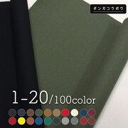 全100色!【8号帆布】カラーNo.1〜No.20