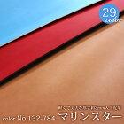 マリンスター(軽くて丈夫な人工皮革)0255(G)
