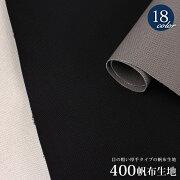 綿400帆布生地(コットン素材目の粗い厚手タイプ)0372(G)【メール便不可】【RCP】【10P01Feb14】