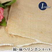 綿・麻ヘリンボン(キバタ)(1007)