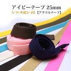 アイビーテープ25mm巾×2m[ジャスミン印T2510](1047)