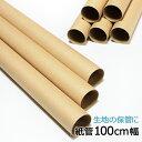 【メール便不可】紙管100cm巾〔内径38mm・厚み1mm〕(1061-100)| 保管 紙芯 管理 リサイクル 紙筒