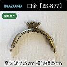 ◆口金【BK-877】(1063)[INAZUMAイナズマ]