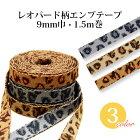 レオパード柄エンブリボン【9mm巾・1.5m巻】(1075)