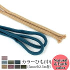 カラーひも(中)〔5mm巾2.5m巻〕《ナチュラル&アースカラー》(1081-2)