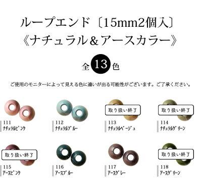 ループエンド〔15mm2個入〕《ナチュラル&アースカラー》(1083-2)