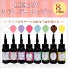 ◆LED&UVカラーアートレジン(1103)【佐川急便のみ対応】