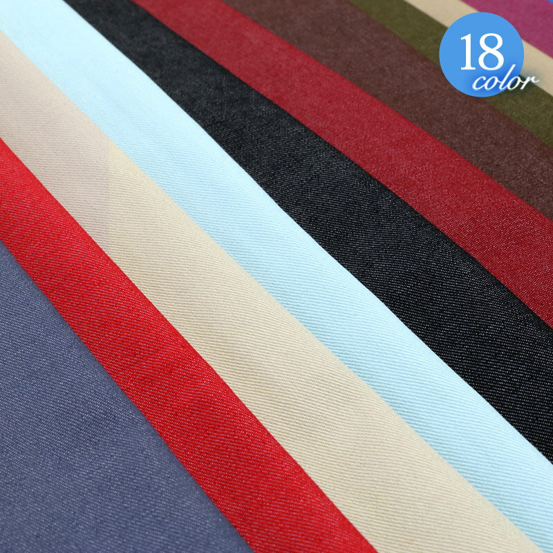 綿ポリエステル T C ツイルカラーデニム無地生地(1720)【メール便対応可能/2mまで】 デニム ツイル生地 ジーンズ 綿ポリ コットン ソフトデニム カラーデニム カラー   生地 布地 布 デニム生地 衣装 服地 ワンピース