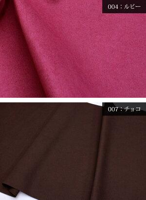 人工皮革プレーヌ(2053)【メール便不可】人工皮革スエードスウェードバッグ靴|生地布地無地スエード生地冬クリスマス