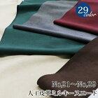 人工皮革ミルキースエード[カラーNo,021-029](3215-2)