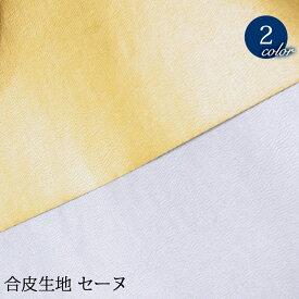 【メール便不可】合皮生地 セーヌ(裏地に最適なシルバー、ゴールド資材用の合皮)(3571) |フェイクレザー 布地 フェイク レザー 裏地 生地 合成皮革生地 合皮 合成皮革 無地 布 薄手 合成皮