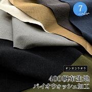 400帆布生地バイオウォッシュ加工(4000)