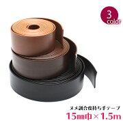 ヌメ調合皮持ち手テープ【15mm巾・1.5m巻】(6003)