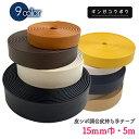 【◇メール便4個まで】◆皮シボ調合皮持ち手テープ【15mm巾・5m巻】(6011) | ひも ショルダー カルトナージュ 合成…