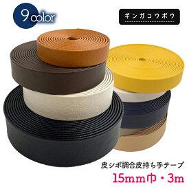 【メール便不可】◆皮シボ調合皮持ち手テープ【15mm巾・3m巻】(6012) | ひも ショルダー 手さげ カルトナージュ 合成皮革