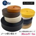 【◇メール便4個まで】◆皮シボ調合皮持ち手テープ【30mm巾・5m巻】(6017) | ひも ショルダー カルトナージュ 合成…