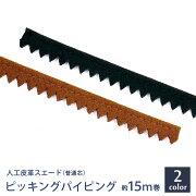 人工皮革スエードピンキングパイピング[普通芯/約15m巻](6060)