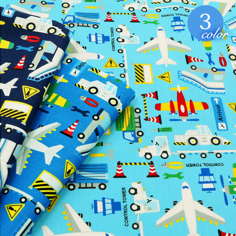 エアポート飛行機プリント生地(6841-9)【メール便対応可能/2mまで】乗り物 入園入学 コットン 飛行機 男の子|綿100% 布地 入園グッズ バッグ レッスンバッグ おすすめ おしゃれ かわいい 幼稚園
