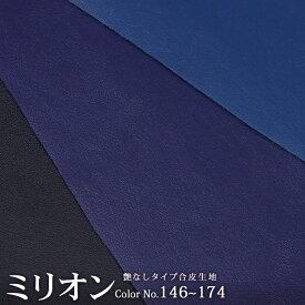 【メール便不可】合皮生地 ミリオン〔カラーNo.146〜174〕(つや消しタイプの合皮生地)(0001-151-168) | 合皮 生地 フェイクレザー 合成皮革 おしゃれ かわいい 布 手芸 布地 合成レザー 手作り バッグ