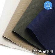6号帆布(加工しやすいコットン素材・厚手タイプ)0371