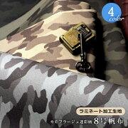 8号帆布生地カモフラージュ迷彩柄ラミネート加工(1023)