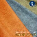 合皮生地 アンティーク調ビアンコ(1454)【メール便不可】合成皮革 合皮 おしゃれ かわいい 布 合皮レザー 布地 フェイ…