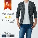 パパをカッコよく♪ ジャケット 7分袖 リップル 春 夏 秋 冬 カジュアル カーディガン メンズ サマージャケット ビジ…