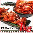特製ヤンニョムケジャン(カニ)1kg