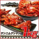 (在庫少ない)【激安】★ご飯泥棒★『甘く新鮮な』 特製ヤンニムケジャン(カニ、蟹、かに)1kg(500g×2個小分けサービス)