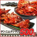 手作りキムチ専門店 信濃ケジャン ヤンニムケジャン 500g【甘辛口】日本産 冷凍品 甘い新鮮な生カニを味付け 渡…