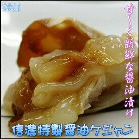 (在庫少ない)★韓国/韓国食品★信濃特製醤油ケジャン【カニ】500g★(カンジャンケジャン)