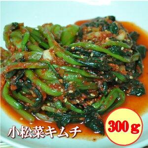 手作りキムチ専門店 フルーツキムチ 小松菜キムチ300g 作り方:カットキムチ 【甘口:辛さ控え】日本産 冷蔵品 発送日に合わせて生産 上質な日本の野菜を厳選使用 栄養満点キム