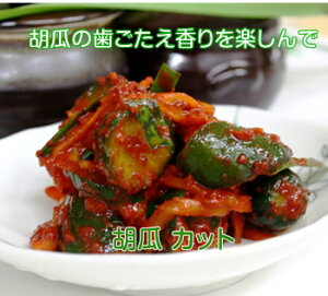 【送料無料】手作りキムチ専門店 フルーツキムチ 胡瓜キムチ300g×10個 作り方:乱切り【甘口:辛さ控え】日本産 冷蔵品 上質な日本の野菜を厳選使用 発送日に合わせて作ります。