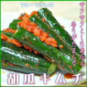 手作りキムチ専門店 フルーツキムチ 胡瓜キムチ100g前後(十字型2個) 作り方:十字型【甘口:辛さ控え】日本産 冷蔵品 上質な日本の野菜を厳選使用 きゅうり 発送日に合わせて作