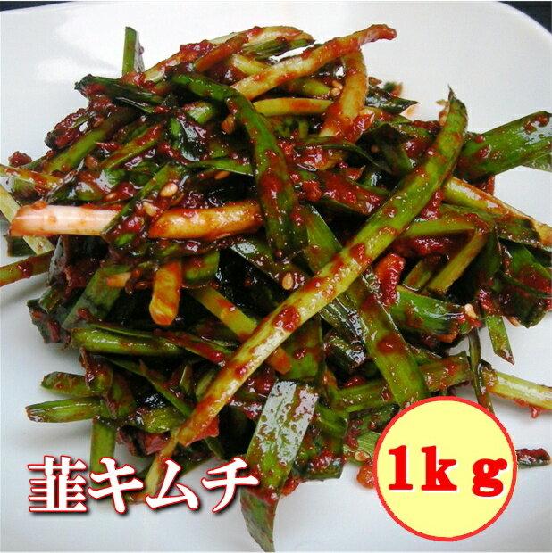 ★フルーツキムチ 韮キムチ1kg(500g×2個)