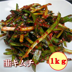 手作りキムチ専門店 フルーツキムチ にら 韮キムチ1kg(500g×2個小分け)作り方:10cm前後カット 【甘口:辛さ控え】日本産 冷蔵品 上質な日本の野菜を厳選使用 発送日に合わせて