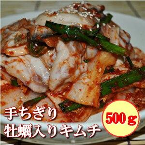 手作りキムチ専門店 フルーツキムチ 牡蠣入り白菜キムチ500g 作り方:繊維に沿って手千切り 【甘口:辛さ控え】日本産 冷蔵品 発送日に合わせて生産 上質な日本の野菜を厳選使用