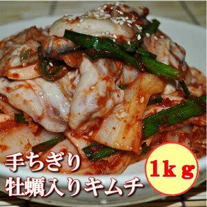 手作りキムチ専門店 フルーツキムチ 牡蠣入り白菜キムチ1kg 作り方:繊維に沿って手千切り 【甘口:辛さ控え】日本産 冷蔵品 発送日に合わせて生産 上質な日本の野菜を厳選使用