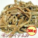 手作りキムチ専門店 信濃ナムル ぜんまいナムル300g 塩・ごま味付け 日本産 冷凍品 冷蔵又は解凍発送 歯ごたえ…
