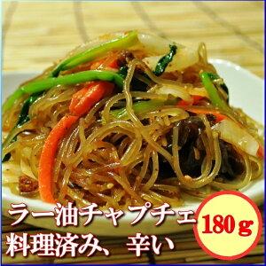 手作りキムチ専門店 信濃珍味 ラー油チャプチェ180g【辛口】日本産 冷蔵又は解凍発送 熱したフライパンに30秒炒めるだけ!