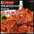 ★東京で一番売れているキムチ屋★信濃特製【チャンジャ】1kgタラの胃袋タラ