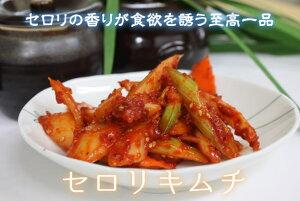 手作りキムチ専門店 フルーツキムチ セロリキムチ300g 作り方:カット【甘口:辛さ控え】 日本産 冷蔵品 上質な日本の野菜を厳選使用 せろり 発送日に合わせて作ります。