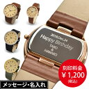 【RELAX/TIMBERと同時購入必須】プレゼント 男性 女性 誕生日 腕時計 名入れ 刻印 ペア ギフト 思い出 オリジナル 記…
