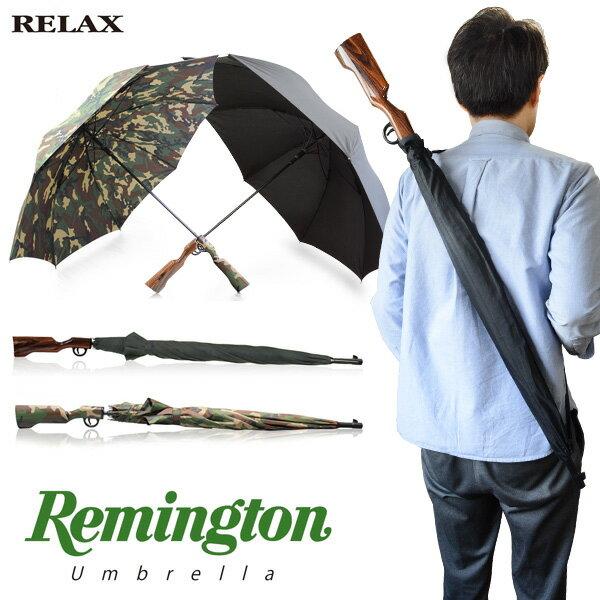おもしろ 雑貨 グッズ プレゼント ギフト 傘 アンブレラ 迷彩 カモフラージュ ライフル傘 レミントン アンブレラ Remington umbrella 輸入雑貨 腕時計とおもしろ雑貨のシンシア プレゼント 【あす楽対応可】
