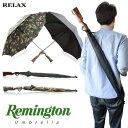 おもしろ 雑貨 グッズ プレゼント ギフト 傘 アンブレラ 迷彩 カモフラージュ ライフル傘 レミントン アンブレラ Remington umbrella 輸入雑貨 腕時計とおもしろ雑貨のシンシア プ