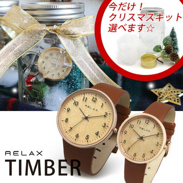 【ギフトにも安心の日本製 JAPAN MADE】腕時計 レディース おしゃれ 名入れ可 RELAX リラックス TIMBER ティンバー メンズ 送料無料 ウッド イタリアンレザー ペアウォッチ ブラック ゴールド シルバー【あす楽対応可】プレゼント ギフト 腕時計とおもしろ雑貨のシンシア